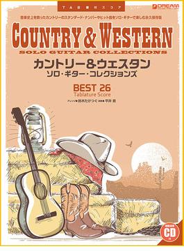 カントリー&ウェスタン/ソロ・ギター・コレクションズ[模範演奏CD付] TAB譜付スコア