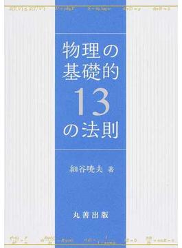物理の基礎的13の法則