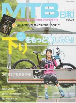 MTB日和 vol.31 安全&気持ちよく下りをもっと楽しもう!!(タツミムック)