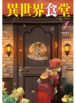 【全1-4セット】異世界食堂(ヒーロー文庫)