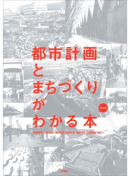 都市計画とまちづくりがわかる本 第2版