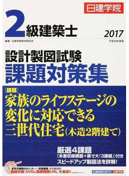 日建学院2級建築士設計製図試験課題対策集 平成29年度版