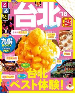 るるぶ台北'18(るるぶ情報版(海外))
