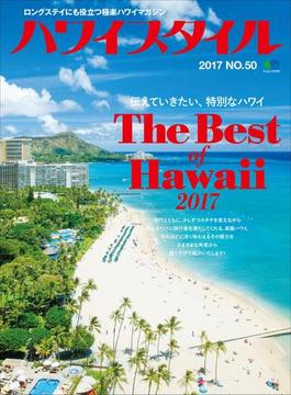 ハワイスタイル No.50