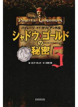 パイレーツ・オブ・カリビアン外伝 シャドウ・ゴールドの秘密(5)(ディズニーストーリーブック)