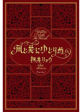 風と共にゆとりぬ(文春e-book)