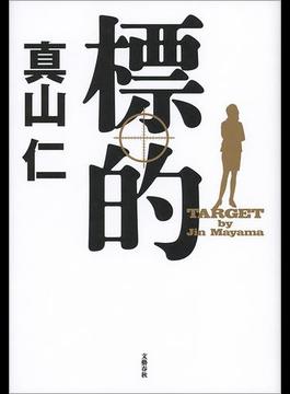 標的(文春e-book)