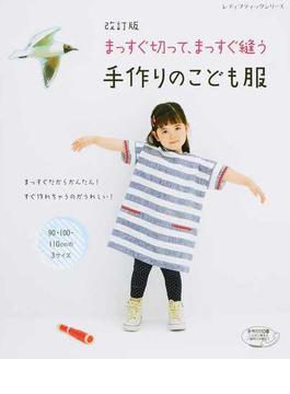 まっすぐ切って、まっすぐ縫う手作りのこども服 90・100・110cmの3サイズ 改訂版(レディブティックシリーズ)