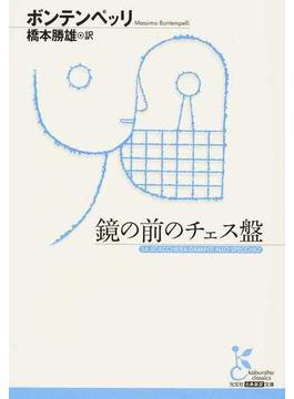 鏡の前のチェス盤(光文社古典新訳文庫)