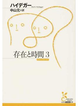 存在と時間 3(光文社古典新訳文庫)