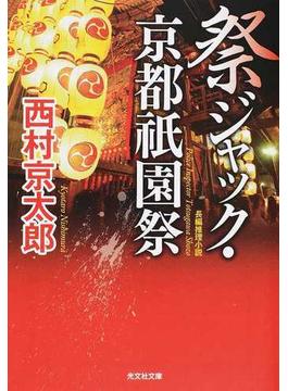 祭ジャック・京都祇園祭 長編推理小説(光文社文庫)