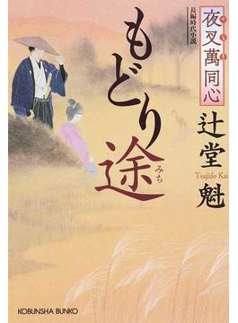 もどり途 文庫書下ろし/長編時代小説(光文社文庫)