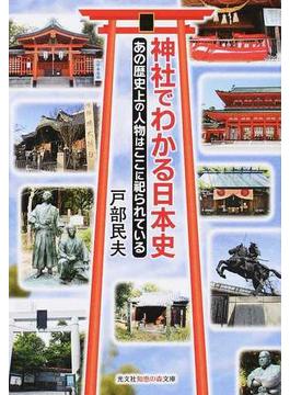 神社でわかる日本史 あの歴史上の人物はここに祀られている(知恵の森文庫)