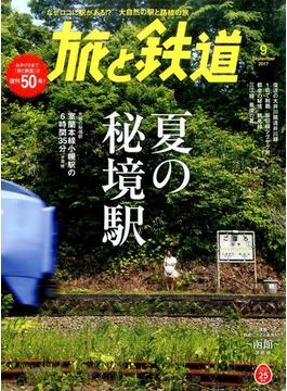 旅と鉄道 2017年 09月号 [雑誌]