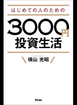 【期間限定価格】はじめての人のための3000円投資生活