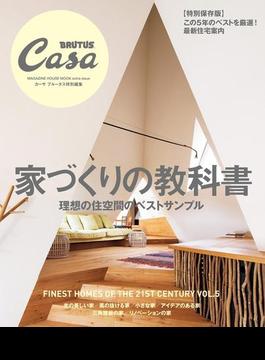 Casa BRUTUS特別編集 家づくりの教科書(Casa BRUTUS特別編集)