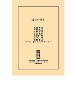 中公DD 憲法の将来