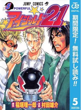 アイシールド21【期間限定無料】 5(ジャンプコミックスDIGITAL)