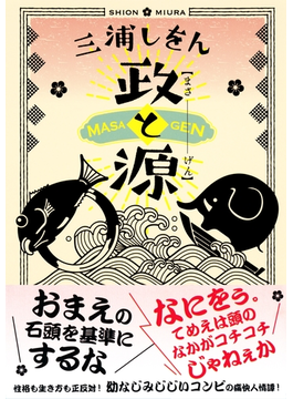 政と源(集英社オレンジ文庫)