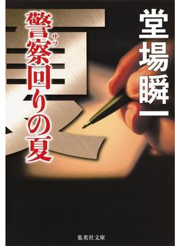 警察回りの夏(メディア三部作)(集英社文庫)
