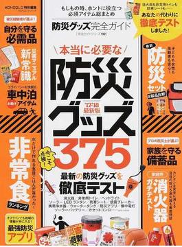 防災グッズ完全ガイド '17−'18最新版 本当に必要な防災グッズ375