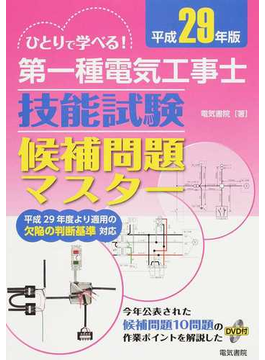 ひとりで学べる!第一種電気工事士技能試験候補問題マスター 平成29年版
