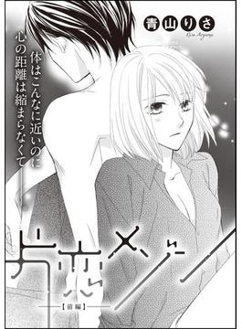 【全1-2セット】片恋メゾン(単話版)