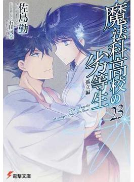 魔法科高校の劣等生 23 孤立編(電撃文庫)