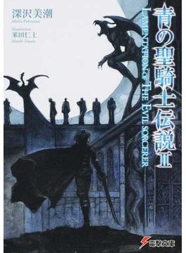 青の聖騎士伝説 2 LAMENTATION OF THE EVIL SORCERER(電撃文庫)