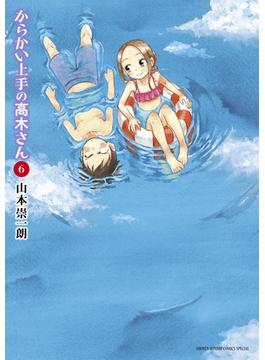からかい上手の高木さん 6 (ゲッサン少年サンデーコミックススペシャル)(ゲッサン少年サンデーコミックス)
