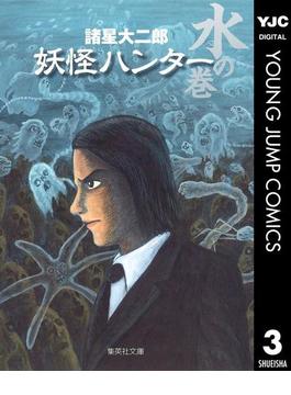 【期間限定価格】妖怪ハンター 3 水の巻(ヤングジャンプコミックスDIGITAL)