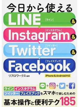 今日から使えるLINE&Instagram & Twitter & Facebook iPhone & Android対応