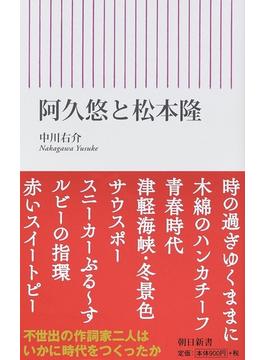 阿久悠と松本隆(朝日新書)