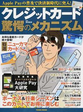 クレジットカード驚愕のメカニズム Apple Payの普及で決済新時代に突入!(TOWN MOOK)