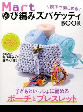 Mart ゆび編みズパゲッティBOOK