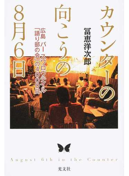 カウンターの向こうの8月6日 広島バー スワロウテイル「語り部の会」の4000日