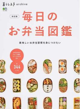 毎日のお弁当図鑑 決定版 美味しいお弁当習慣を身につけたい(エイムック)