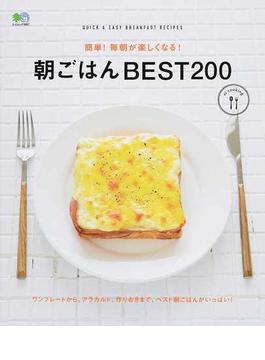 朝ごはんBEST200 簡単!毎朝が楽しくなる!(エイムック)