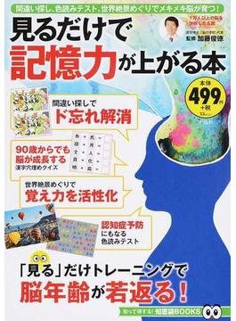 見るだけで記憶力が上がる本 間違い探し、色読みテスト、世界絶景めぐりでメキメキ脳が育つ!(TJ MOOK)
