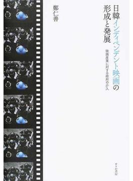 日韓インディペンデント映画の形成と発展 映画産業に対する政府の介入