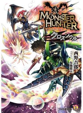 【全1-2セット】モンスターハンター クロスソウル(ファミ通文庫)