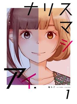 【全1-16セット】ナリスマシアイ(ラブドキッ。Bookmark!)