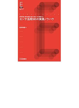 復刻版 センサ活用141の実践ノウハウ【オンデマンド版】 実物写真と動作回路で素子の使い方を理解する