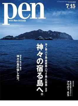 Pen 2017年 7/15号(Pen)