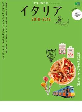 トリコガイド イタリア2018-2019
