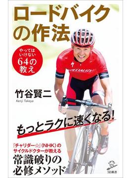 ロードバイクの作法(ソフトバンク新書)