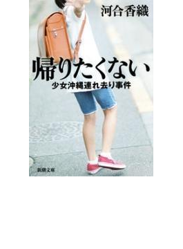 帰りたくない―少女沖縄連れ去り事件―(新潮文庫)
