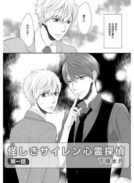 【全1-4セット】怪しきサイレン心霊探偵(miere)