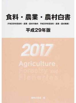 食料・農業・農村白書 平成29年版 平成28年度食料・農業・農村の動向 平成29年度食料・農業・農村施策
