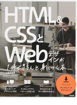 HTML&CSSとWebデザインが1冊できちんと身につく本